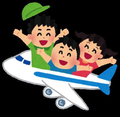 Syugakuryokou airplane